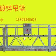 吊篮电动吊篮_建筑吊篮,厂家直销。欢迎选购图片