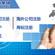香港公司注册所需资料
