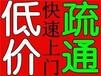 太原马道坡街专业疏通马桶,太原专业疏通厕所,不通不收费