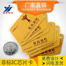 磁卡会员卡ID芯片会员卡IC芯片会员卡