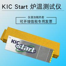 KICStart波峰焊专用炉温测试仪炉温跟踪仪回流焊炉温跟踪仪图片