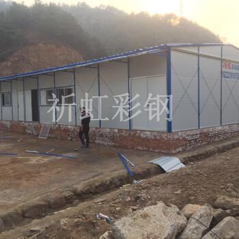 供应河北邢台钢结构彩钢房工地用活动房