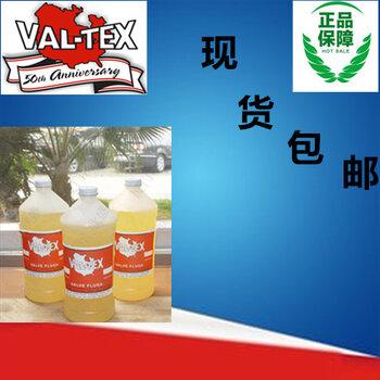 美国沃泰斯Val-TexVAL-TEX?VF-CTN清洗剂现货