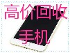吳江上門高價專業回收二手iPhoneX華為vivo手機回收