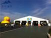 厦门篷房搭建、商业巡展篷房、商业活动篷房厂家直销