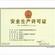 济南3c认证流程