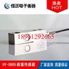 HY-0745a-M稱重傳感器價錢反應釜計量專用