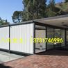 阳光房/集装箱货柜住人房/彩钢夹芯板房/活动房/K式活动板房安装
