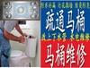 太原王村南街专业家庭水电维修暖气安装更换水表水龙头