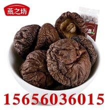 香菇干货批发食用菌小香姑土特产蘑菇茶树菇金针菇团购礼盒图片
