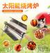 新型燒烤爐推薦太陽能燒烤爐專利產品無煙環保