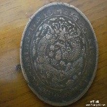 大清銅幣中間直字有收藏價值嗎?z近期拍賣市場行情如何圖片