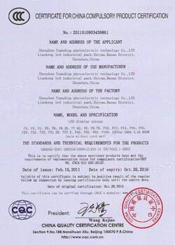济南ccc认证流程