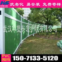 十堰施工围挡PVC围挡图片