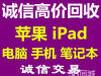 吳江上門高價二手手機回收吳江iPhoneX回收
