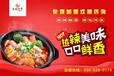 武漢特色冒菜店加盟二次創業項目