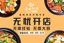北京麻辣冒菜加盟地址在哪里图片