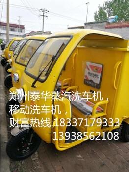 山西高压蒸汽洗车机郑州泰华重型机械制造有限公司品质优