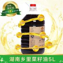 2018菜籽油多少錢一斤?供應鄉里菜籽油9.4斤/5L只需96.8圖片