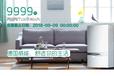 装暖气仅需9999,德国品质,舒适您家