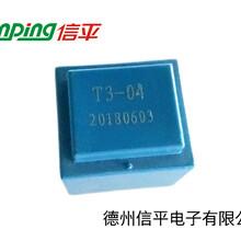 防水灌封插針電源變壓器T3-04(非標可定制)圖片