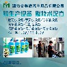 金美途新款尿素设备,防冻液生产设备,洗车液设备厂家