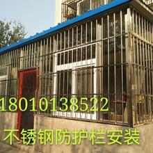 北京大興區舊宮安裝窗戶防盜窗家庭防護欄護網安裝圖片