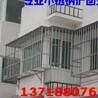北京丰台区方庄安装防盗门家庭不锈钢防盗窗安装防护栏