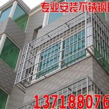 北京海淀肖家河安裝護網家庭不銹鋼防盜窗安裝防盜門護欄圖片