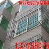 北京海淀四季青安装小区防盗窗安装防护栏护网安装防盗门