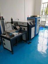 通發光纖傳輸自動激光點焊機圖片