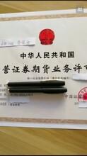 浙江杭州各種公司營業執照轉讓收購注冊注銷圖片