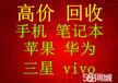 吳江上門高價二手手機回收吳江opopR17高價回收