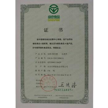 青岛办理有机食品认证青岛绿色食品认证