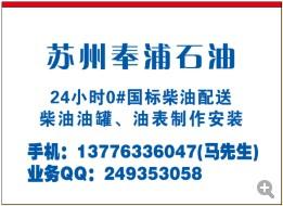 苏州东浦油品有限公司
