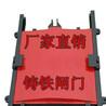 厂家直销铸铁闸门钢制闸门启闭机闸门