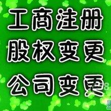 潍坊创业公司注册变更、记账报税、申请一般纳税人