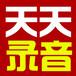 臺灣小吃蝦扯蛋宣傳錄音廣告視頻制作