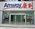 江苏苏州安利店铺在哪?安利产品送货电话号码是多少?