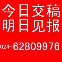 遼寧法制報廣告登報電話報社圖片