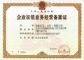 中國湖北信用襄陽哪里可以出具第三方信用服務機構的企業征信報告圖片