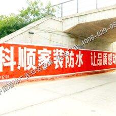 手绘墙体广告,喷绘墙体广告,涂料广告,广告公司