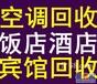 宜興KTV設備回收江陰商場拆除設備回收無錫音響設備回收無錫二手空調回收