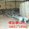双瑞厂家直销LS300螺旋输送机U型螺旋输送机管式送料机
