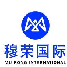 北京找劳务派遣就选择穆荣国际