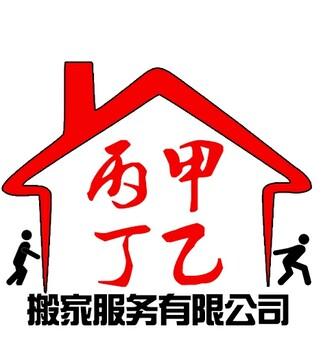 苏州吴中区搬家公司,专业大小型搬家搬场,居民搬家,单位搬家