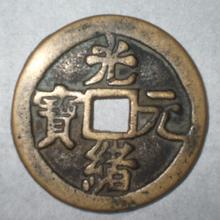 瓷器钱币字画书画鉴定拍卖私下交易