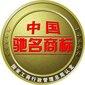 全风险代理中国驰名商标认定不成功不收费图片