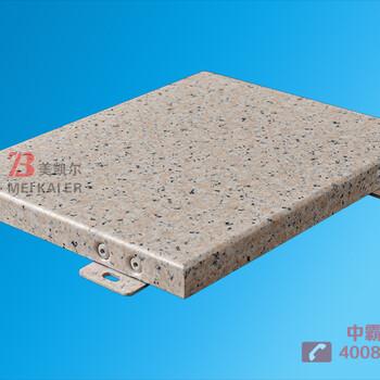 仿大理石铝单板的特点及适用场合