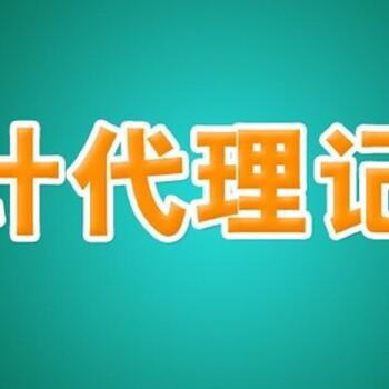 淄博注册公司代理记账找淄博隆杰价低专业正规高效。